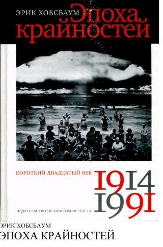 epoha-krajnostej-korotkij-dvadcatyj-vek-1914-1991_374404