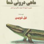 Преподавание эволюции в Саудовской Аравии и Иране