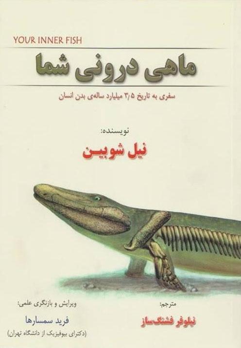 PersianInnerFish