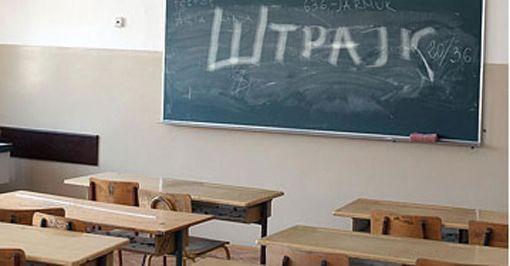 štrajk_cirilica_Skolska_tabla