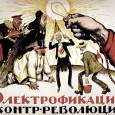 Прогресс, как известно - это развитие производительных сил, со сметанием отживших производственных отношений, мешающих развитию этих самых сил. Как в Российской империи было всё для создания системы электрификации - и талантливые инженеры, и...