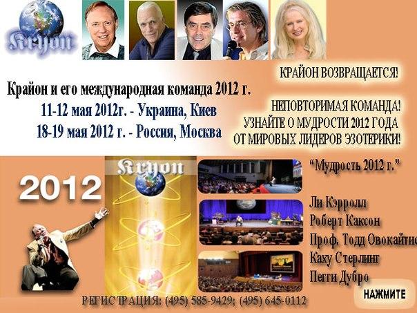 афиша американских шарлатанов-лжеучёных которые посетили с гастролями Россию и Украину.