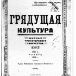 «Низы» Пролеткульта и рабочие клубы 1920-х: что делали и чем жили