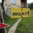 """1 октября 2014 мощный взрыв уничтожил цех приватизированного завода взрывчатых веществ """"Миджур"""", что у Горни Лома (северо-запад Болгарии). Погибло 15 человек (включая 2 работниц), 3 ранено; среди жертв - муж и жена, чей 5-летний ребёнок остался сиротой. Это..."""