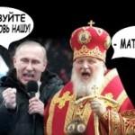 РПЦ «укрепит единство нации» за бюджетные деньги