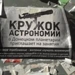 А в Донецке работает университет
