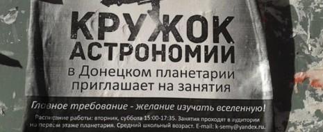 Сугубо научный журналист Григорий Тарасевич отправился на Донбасс — в регион, где идет одна из самых масштабных войн начала XXI века. Несмотря на вооруженный конфликт...