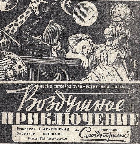 """Это коротенький детский фильм 1937 года """"Воздушное приключение"""""""