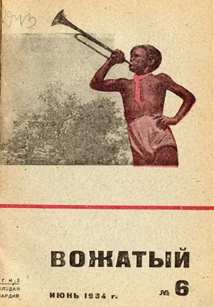 Обложки журнала «Вожатый» 20-х — 40-х годов.