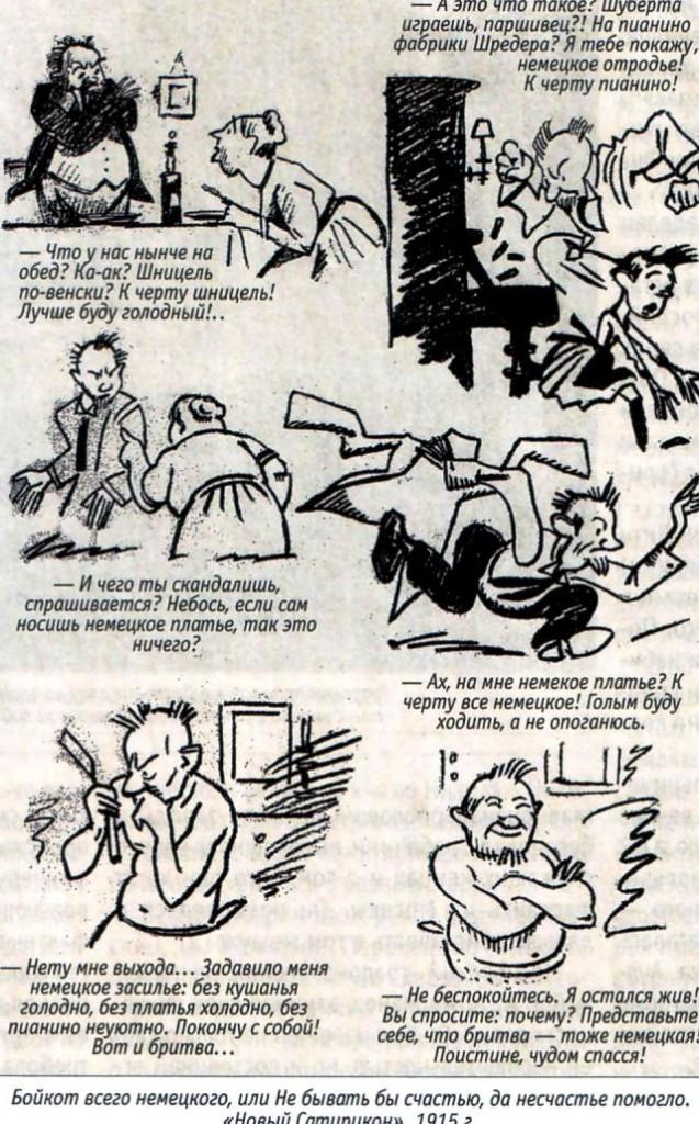 Антинемецкие карикатуры времён Первой Мировой