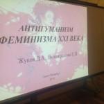 Разбор лекции «Антигуманизм феминизма 21 века» Екатерины Виноградовой
