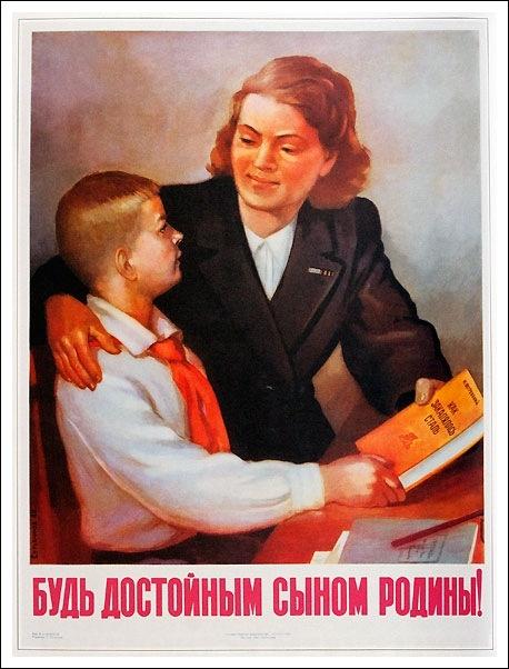 Sovetskiy-pedagogicheskiy-plakat