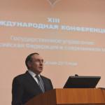 Конференция факультета госуправления МГУ