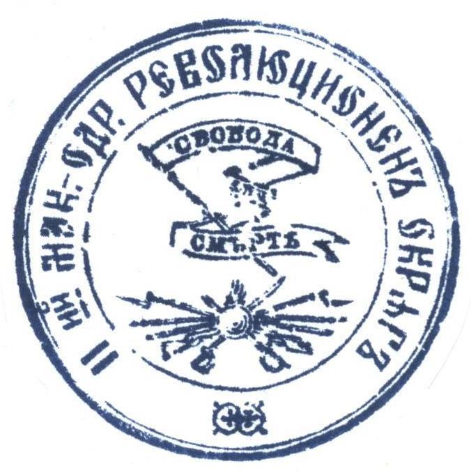 Печать одного из местных отделов ВМОРО