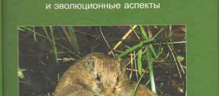 """Адаптационистские объяснения социальной эволюции разных видов грызунов """"не работают"""". Какой из средовых факторов ни возьми, значительная часть видов или..."""