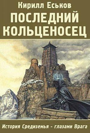kirill-eskov-posledniy-kolcenosec