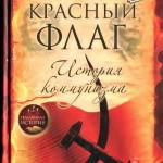 О книге Д. Пристланда «Красный флаг. История коммунизма»