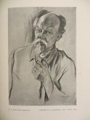 Портрет Ивана Жданова, кисти О.Л.Делал-Вос-Кардовской. 1923 г.