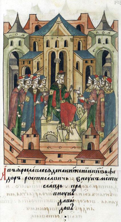 ЛИЦЕВОЙ ЛЕТОПИСНЫЙ СВОД:  А в Ярославле сел на княжение князь Федор Ростиславич, внук Мстиславов, правнук Давыдов.