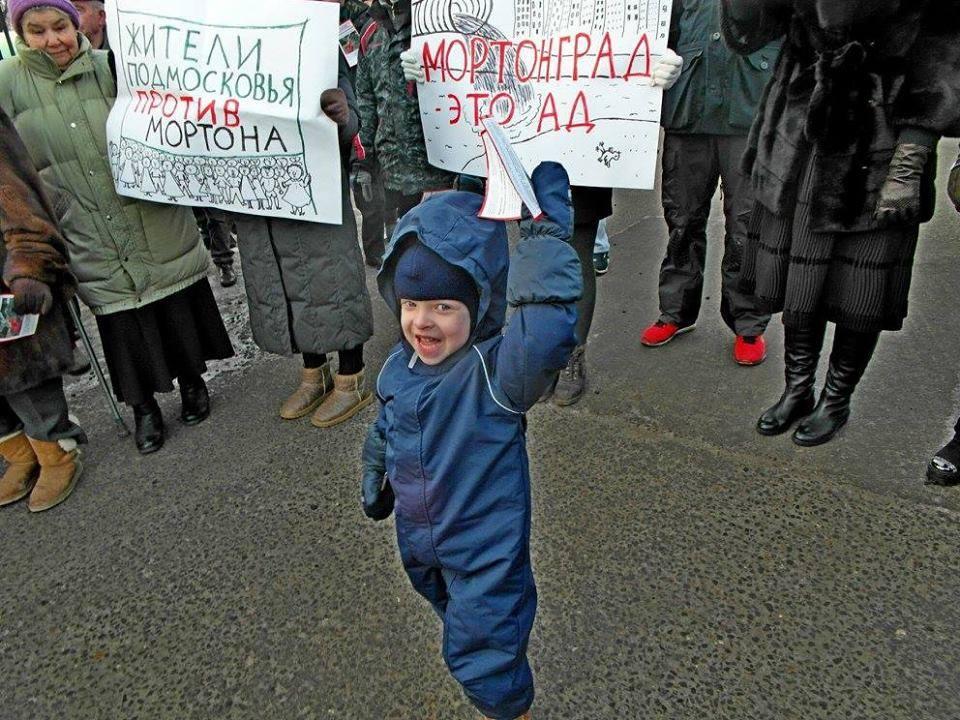 Жители Подмосковья, которым небезразлично будущее Красногорского района и Ильинского-Усово, против строительства МортонГрада