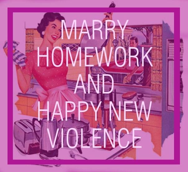 """Для миллионов и миллиардов женщин рабочего класса т.н. """"праздники"""" - дни усиленного домашнего труда, массовых побоев и изнасилований. Незаметный труд домашних рабынь обеспечивает мистерию новогоднего духа."""
