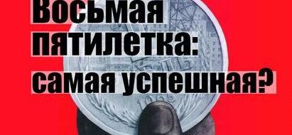 """Аудиозапись очередного доклада к.э.н. Алексея Сафронова по истории плановой экономики СССР. """"Восьмая пятилетка стала первой пятилеткой, когда хозяйствование велось по новым правилам, установленным реформой 1965 года. Часто можно встретить утверждение, что она была """"самой..."""