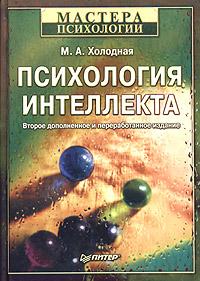Holodnaya_M._A.__Psihologiya_intellekta._Paradoksy_issledovaniya