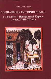 Sotsialnaya_istoriya_semi_v_Zapadnoj_i_Tsentralnoj_Evrope_konets_XVII__XX_vv.
