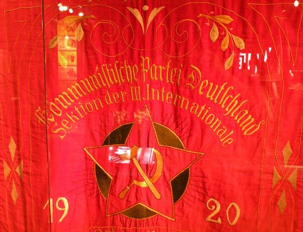 знамя одной из организаций Коммунистической партии Германии, 1920 год. Фото из Музея Рурской области, Эссен, земля Северный Рейн - Вестфалия, ФРГ