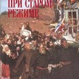 Одним из наиболее авторитетных исследователей истории России в США ( и не только) считается профессор Гарвардского университета Ричард Пайпс. Его перу принадлежат академические труды «Россия...