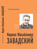 К.М.Завадский. Научная биография