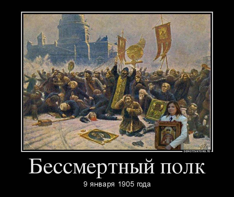 bessmertnyij-polk_demotivator