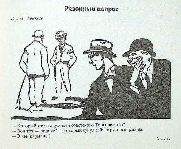 """Здесь и далее - карикатуры белогвардейцев  на революцию, соответствующие интенциям """"... сердца"""""""