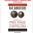 Предлагаем вашему вниманию несколько интересных книг известного корейского экономиста Ха Джун Чхана (работает в Лондоне) о том, как устроена мировая экономика, с разоблачением неолиберальных...