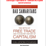… что вам не расскажут про капитализм?