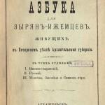 Об истории, культуре и современных проблемах коми. Часть 4.
