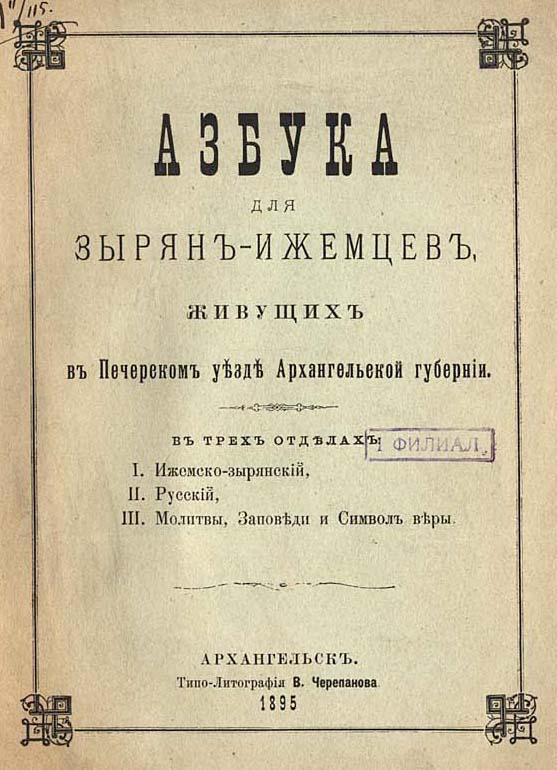«Азбука для зырян-ижемцев», 1895