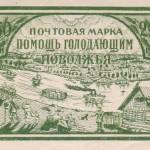 Сравнение действий царской власти в голод 1872-74 и советской власти в голод 1921-23.