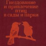 Ритуализация «по Благосклонову» и её сопряжение с «тинбергеновской»