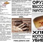 Дрожжи-убийцы: гастрономическая конспирология и культура недоверия в современной России