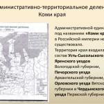 Об истории, культуре и современных проблемах коми. Часть 5.