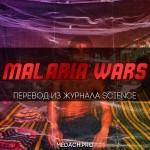 Малярийные войны