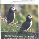 О недейственности активных форм коллективной защиты колониальных птиц