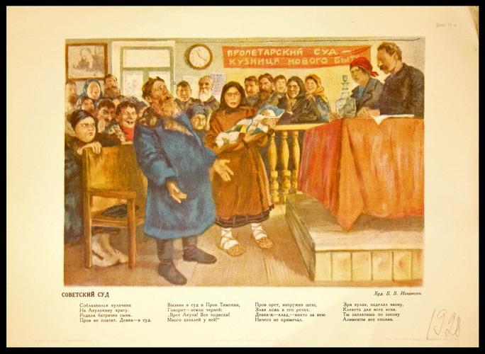"""Здесь и далее иллюстации из раздела """"Советский лубок"""" сайта http://propagandahistory.ru"""