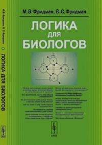 logika-dlya-biologov