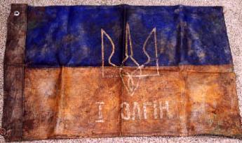 Трофей чехословацких солдат - флаг УПА
