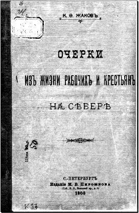 zhakov1906