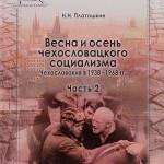Рыночные деформации  экономики ЧССР как пролог «пражской весны»: 1963-1967 гг.