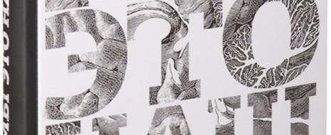 Книга нейробиолога Дика Свааба «Мы это наш мозг. От матки до Альцгеймера» стала бестселлером Нидерландов в 2011 году. У нас она тоже получила определенное признание в кругах любителей научно-...