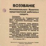 Пролог Октябрьской революции: 27 февраля (12 марта) 1917